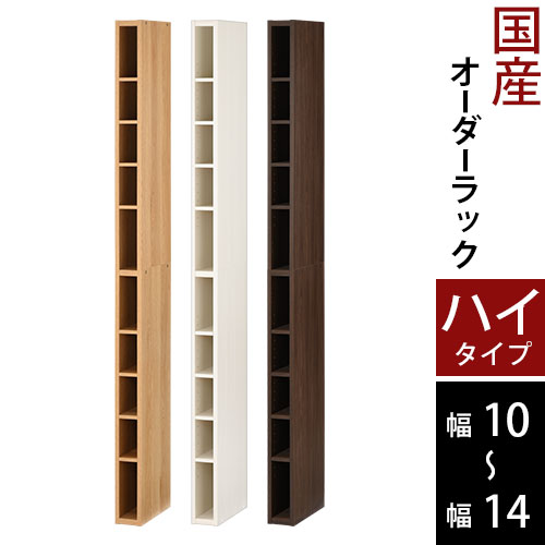 すき間ラック 隙間ラック 送料無料 木製 可動棚 日本製 国産 収納ラック スリムラック シェルフ デッドスペース すきま 薄型 ハイタイプ オフィス 幅10 幅11 幅12 幅13 幅14 おしゃれ シンプル ホワイト ダークブラウン ナチュラル