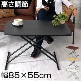 テーブル 昇降 昇降式 高さ調節 高さ調整 リフティングテーブル おしゃれ 昇降式テーブル 昇降テーブル 机 デスク 木製 ホワイト 白 ダークブラウン ブラック 黒 オーク 脚 折り畳み 折りたたみ ローテーブル 角丸 85 55cm