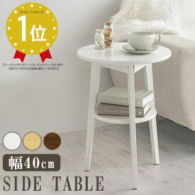 サイドテーブル スリム 机 テーブル おしゃれ ソファーサイドテーブル ベッドサイドテーブル ローテーブル ウォールナット ナチュラル リビング ノートパソコン 観葉植物 台 おしゃれ 北欧 幅40cm 小さい ミニ 木製