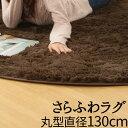 <560円引き> マイクロファイバー ラグ 円形 カーペット ラグマット 洗える シャギーラグ シャギー じゅうたん グリ…