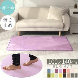 ラグ・ラグマット・床暖房対応・カーペット・ホットカーペット対応・ウレタンラグ