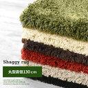 ラグ 円形 ラグマット シャギー カーペット グリーン 洗える じゅうたん 絨毯 洗濯可 シャギーラグ 丸型 ホットカーペ…