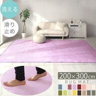 ラグ・ラグマット・床暖房対応・カーペット・ホットカーペット対応