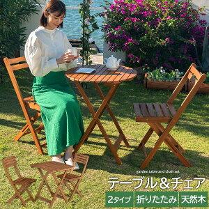 ガーデンテーブル 3点セット ガーデンチェア 2脚 パラソル穴 折りたたみテーブル 折り畳み 椅子 イス チェア ガーデン チェアー 庭 ガーデンセット ガーデンテーブルセット 木製 丸 正方形