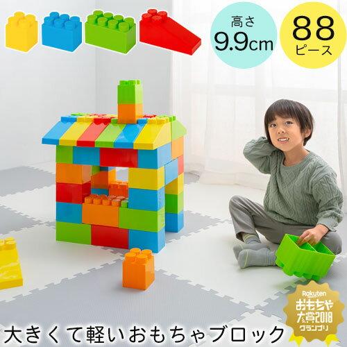 ブロック おもちゃ 大きい 玩具 知育玩具 オモチャ パズル カラフル 大型 カラーブロック 遊具 ビッグ 子ども 子供 1歳 2歳 3歳 贈り物 誕生日 プレゼント 男の子 女の子 お家 恐竜 送料無料 おしゃれ 88ピース