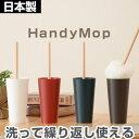 はたき ハタキ ほこり取り モップ 日本製 国産 洗える 洗濯OK グリップ 天然木 ケース付き モップスタンド 掃除用品 …