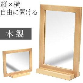 鏡 カガミ 木製フレーム ミラー ドレッサー ポップデザイン インテリア 洗面鏡 メイクミラー 卓上ミラー 木製 makeup mirror おしゃれ
