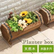 フラワーラック・ウッド・木製・樽型・ガーデニング用品