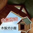 【クーポンで500円引き】 犬舎 木製 犬小屋 ドッグハウス 小型犬 中型犬 ペットハウス 天然木製 いぬごや 高床式 ドッ…