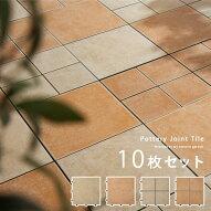 陶器製タイル・タイル・ジョイントタイル・玄関タイル・ガーデンファニチャー・ジョイントパネル