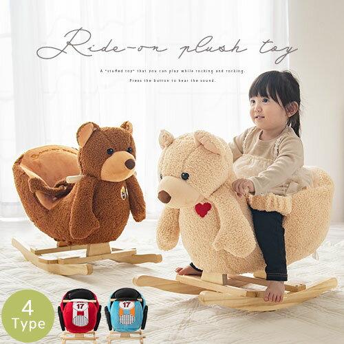 木馬 おもちゃ のりもの 乗り物 ロッキング アニマル ぬいぐるみ 縫いぐるみ くま クマ 熊 揺れる 子供用 出産祝い 誕生日 クリスマス プレゼント 女の子 男の子 子供 2歳 3歳 送料無料 かわいい 乗用玩具 贈り物 幼児 ベビー