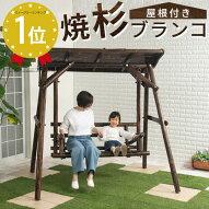 ブランコ・ガーデンファニチャー・ぶらんこ・天然・木製・屋根・ガーデニング・屋外・庭・遊具