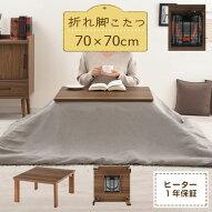 こたつ・火燵・ちゃぶ台・ローテーブル・家具調こたつ・テーブル・机・折れ脚こたつ