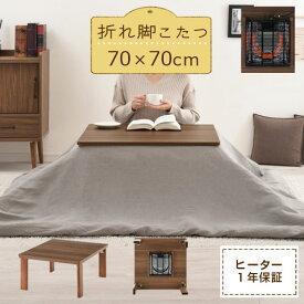 コタツ 折りたたみ こたつテーブル こたつ 折りたたみこたつ テーブル 正方形 電気こたつ 70×70 cm 折れ脚こたつ 完成品 ホワイト/ナチュラル/ウォールナット TBL500304