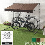 自転車置き場・テント・自転車・カバー・ガレージ・サイクルハウス
