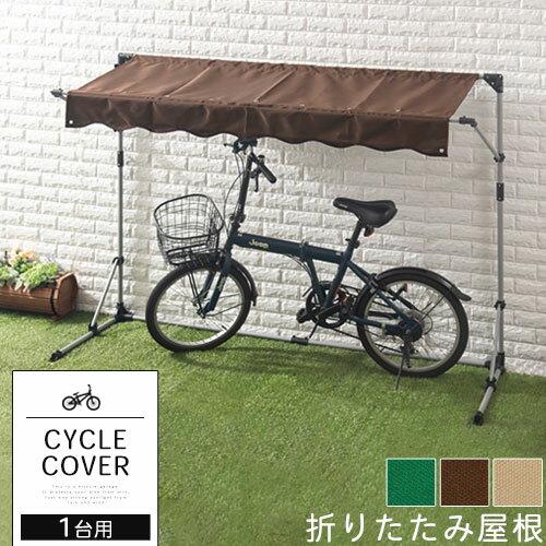 自転車置き場 テント 自転車 カバー ガレージ サイクルハウス バイク 雨よけ 日よけ イージーガレージ バイク置き場 屋根 折りたたみ 簡易ガレージ 駐輪場 自宅 おしゃれ 送料無料 1台用 サイクルポート