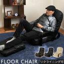 <クーポン付> 座椅子 オットマン レバー リクライニング 肘掛け ヘッドレス フロアソファー ローソファー 座イス シ…