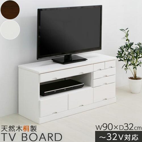 ローボード テレビボード リビングボード AVボード 32型 まで対応 棚 シェルフ TVラック AV収納 26型 22型 天然木 製 桐製 テレビ台 送料無料 インテリア おしゃれ 完成品 幅900