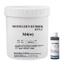【型取り用シリコン】RTV-M4(w) 1KG 硬さ:普通タイプ 硬化剤付