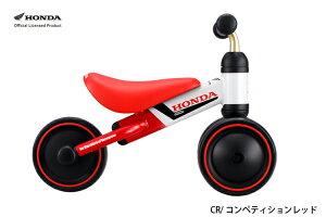 D-bike mini Honda (ディーバイクミニ ホンダ)コンペティションレッド