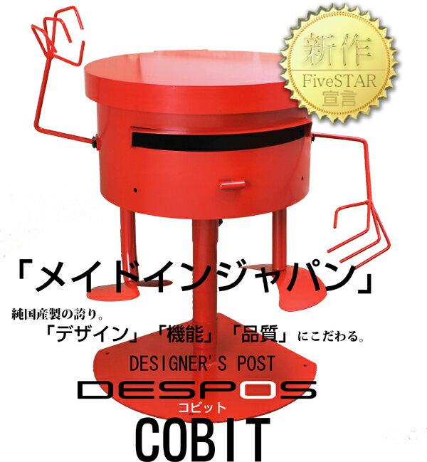 キャラクターポスト【コビット】全6色 店舗様にもおすすめ デザイナーズ