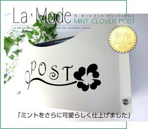 ポスト/ポストスタンド/クローバー/郵便受け/スタンドポスト/スタンド/北欧/デザイン/郵便ポスト