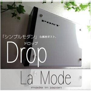 デザインポスト・ドロップ