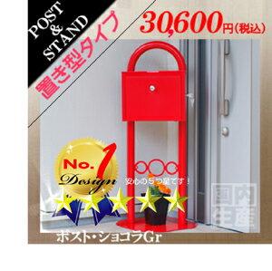 置き型ポスト/ショコラGr/郵便受け/メールボックス