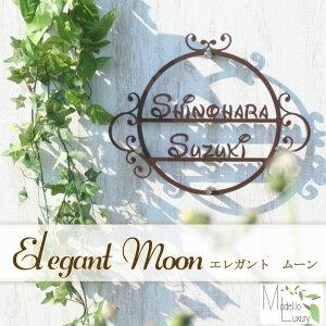 デザイン表札/エレガント・ムーン