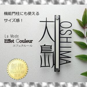 表札【エフェクルール】
