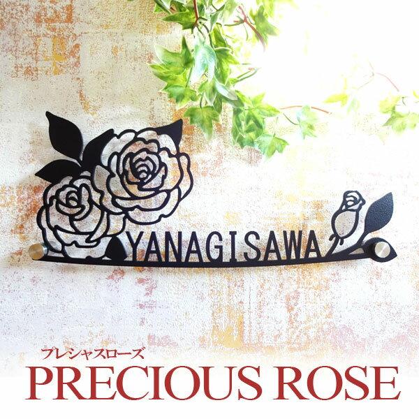 ステンレス表札【プレシャスローズ】 女性に人気 薔薇の花をモチーフに アイアン調ステンレス表札