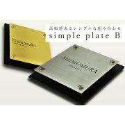 表札【シンプルプレートB】期間限定で専用オプション無料プレゼント3月下旬から出荷予定