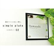 表札【シンプルプレートC2】