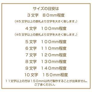 ステンレス表札【エクリチュールプチ】最大15cmの手のひらサイズ