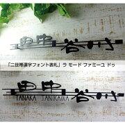 ステンレス表札【ファミーユドゥ】デザイン全2種2世帯住宅用漢字の2世帯表札が新登場!