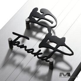表札 ステンレス【ラ・モード リザーラ プチ】おしゃれな漢字におしゃれなローマ字 機能門柱に最適の小さい 表札