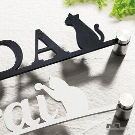 ステンレス表札【ミネット】ネコ好きへ贈る表札が新登場!