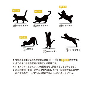 ネコ好きに贈る【ミネット】かわいいネコが住む表札