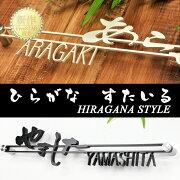 ひらがな表札【HIRAGANA】英語ステンレスアイアンおしゃれ