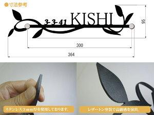 レーザーカット/デザイン表札ストレートK01/戸建て/玄関周り