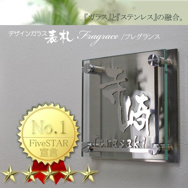 ガラス表札【フレグランス】 ガラス表札 当店人気ナンバーワン!!
