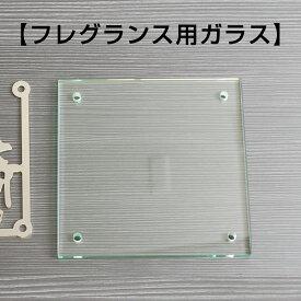 表札オプション【フレグランス用ガラス】