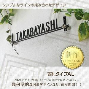 レーザーカット/アイアン/表札TYPE-AL