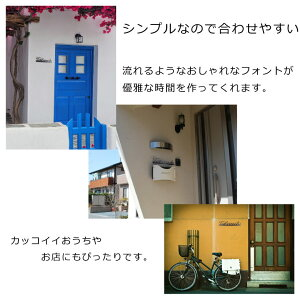 モダン表札ALC/ストレート