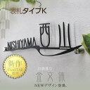 表札【タイプK】送料無料 戸建 ステンレス 3mm厚 アイアン 漢字 かっこいい