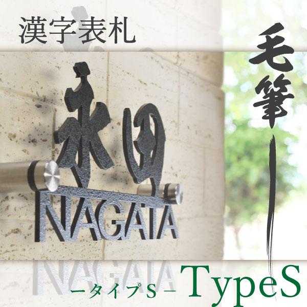 ステンレス表札【タイプS】デザイン全4種 毛筆書体を採用した和風表札 アイアン調ステンレス表札