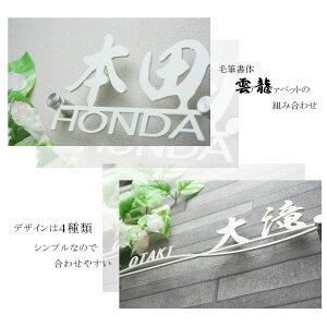 表札【タイプS】戸建手作りキットタイル木製マンションステンレスアイアン漢字レーザーカットおしゃれ