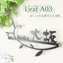 表札【リーフA03】 人気のリーフ柄 和風書体 ステンレス製
