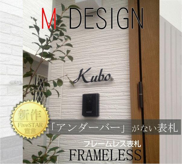 ステンレス表札【フレームレス】デザイン全5種 アンダーバーの無いすっきりとしたデザインです アイアン調ステンレス表札