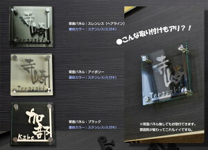 ガラス表札【フレグランスリーフ】デザイン全2種エレガントに気品の香る上品なデザイン
